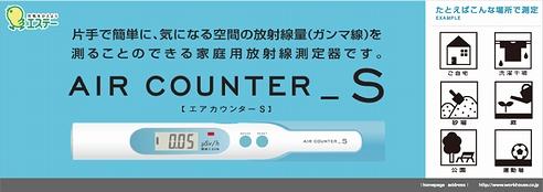 エステー AIR COUNTER_S エアカウンターS(家庭用放射線測定器)