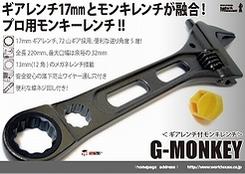 TOOL BANK Gモンキー(ギアレンチ付モンキレンチ)G-MON