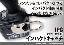 インパクトキャッチ(マキタ・日立用)IPC