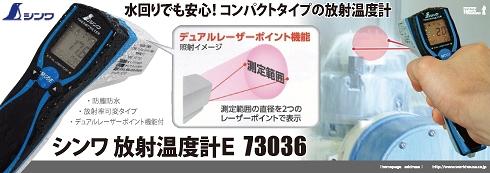 シンワ 放射温度計(E 防塵防水 デュアルレーザーポイント機能付 放射率可変タイプ)73036
