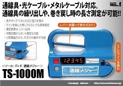 ツール・ディポ 通線メジャー TS-1000M