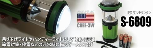 Firemax LEDマルチランタン(3W) S-6809
