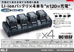 マキタ【14.4-18V】4口充電器 DC18SF