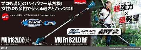 マキタ 充電式【18V】草刈機(標準棹/ループハンドル)MUR182LD