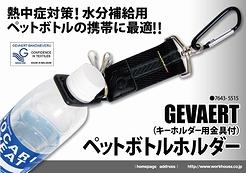 GEVAERT ペットボトルホルダー(キーホルダー用金具付)7643-5515