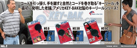 KEY-BAK(キーバック) キーリール