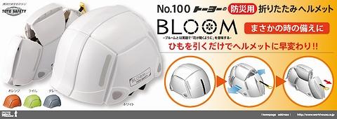 トーヨー(TOYO)【防災用】折りたたみヘルメット BLOOM -ブルーム- NO.100