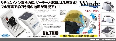 【猛暑/熱中症/節電】ト-ヨーセイフティー ヘルメット取付式送風機 Windy(ウィンディー)No.7700