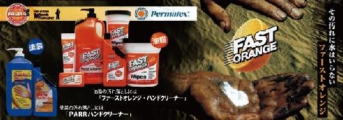 【Permatex】Painter's ハンドクリーナー
