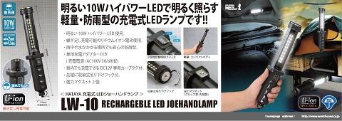 HATAYA 充電式[リチウムイオン]LEDジョーハンドランプ LW-10