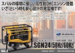富士重工業 SUBARU AVR(自動電圧調整器)発電機 SGN24