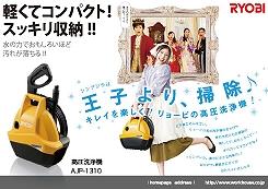 RYOBI(リョービ) 高圧洗浄機 AJP-1310