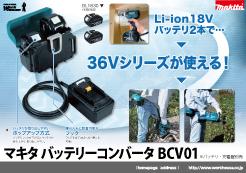 マキタ バッテリコンバータ BCV01 A-52320