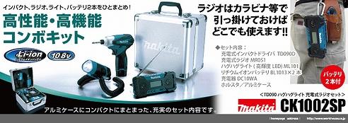 マキタ【10.8V】TD090 ハグハグライト 充電式ラジオセット CK1002SP