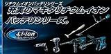 マキタ リチウムイオンシリーズTOP