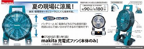 マキタ 充電式【18V】【14.4V】【パワ軽】ファン(本体のみ) CF201DZW