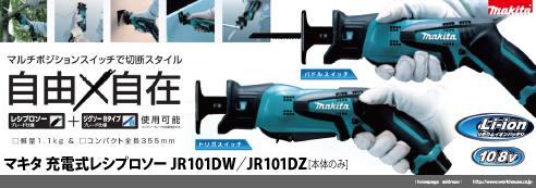 マキタ 充電式【10.8V】レシプロソー JR101DW