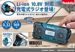 マキタ 充電式【10.8V】ラジオ[本体のみ] MR051