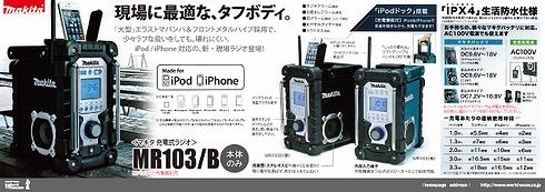 マキタ 充電式【7.2V〜18V対応】ラジオ[本体のみ] MR103[青]/MR103B[黒]