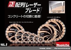 マキタ【別販売品】正配列レーザーブレード エンジンカッタ用
