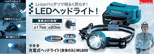 マキタ 充電式【14.4V】【18V】ヘッドライト[本体のみ] ML800