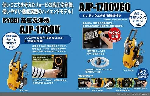 RYOBI 高圧洗浄機 AJP-1700
