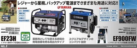 ヤマハ(YAMAHA) 発電機